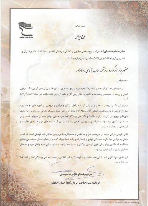 سرتیپ پاسدار غلامرضا سلیمانی؛ فرمانده سپاه صاحب الزمان (عج)