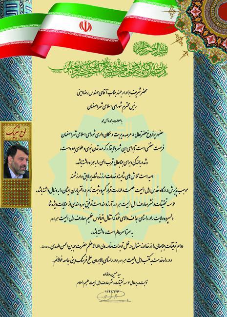 مهندس رضا امینی؛ رئیس شورای اسلامی شهر اصفهان؛ 1392/07/09