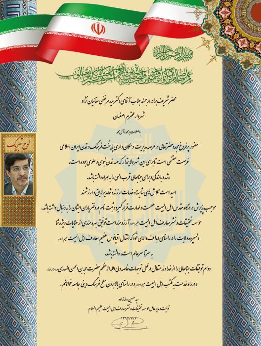 دکتر سیدمرتضی سقائیان نژاد؛ تبریک انتصاب مجدد در سمت شهرداری اصفهان؛ 1392/07/06