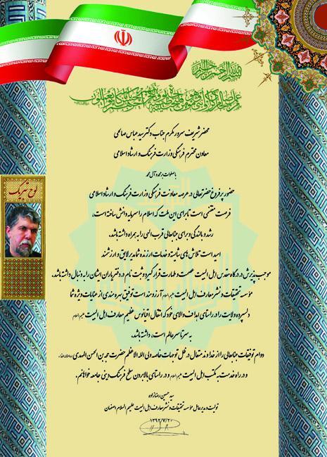 تبریک انتصاب دکتر سید عباس صالحی؛ معاون وزیر وزیر فرهنگ و ارشاد اسلامی؛ 1392/07/20