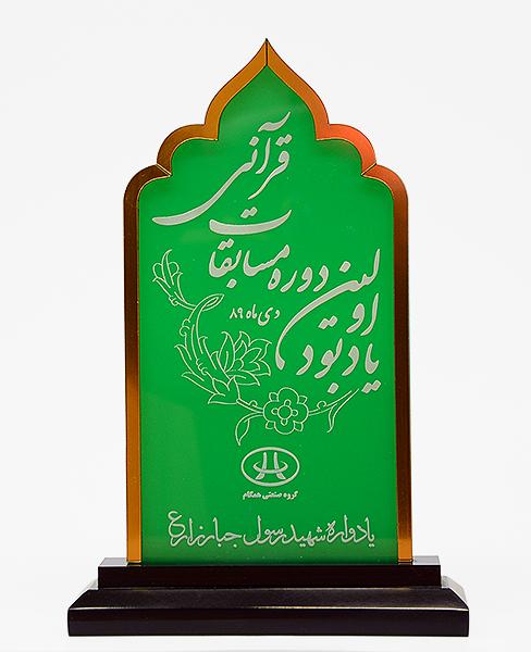 یادبود اولین دوره مسابقات قرآنی یادواره شهید رسول جبار زارع؛ گروه صنعتی همگام