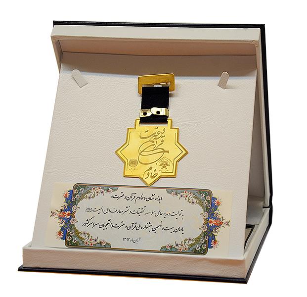 بیست و نهمین جشنواره ملی قرآن و عترت دانشجویان سراسر کشور؛ دانشگاه پیام نور اصفهان