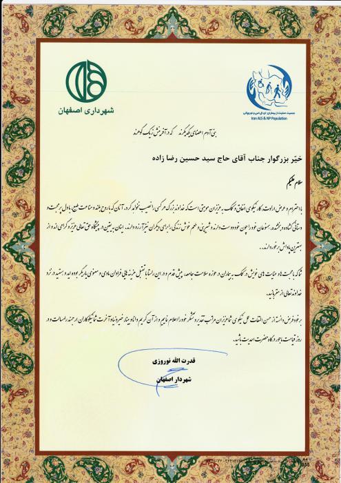 لوح اهدایی دکتر قدرت الله نوروزی در راستای کمک به بیماران و برگزاری همایش als