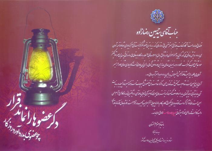 آقای سید رضا نیری مشاور وزیر بهداست و دبیرکل مجمع خیرین سلامت کشور؛ تقدیر از خیرین عرصه سلامت