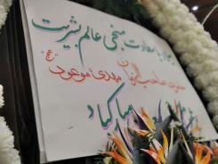 جشن نیمه شعبان 1400؛ دارالسیاده حضرت زهرای مرضیه (س)