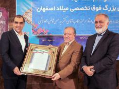افتتاح بیمارستان تخصصی و فوق تخصصی میلاد با حضور وزیر بهداشت، درمان و آموزش پزشکی؛ 1396/05/30