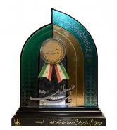 دومین همایش تجلیل از خیرین و واقفین عرصه سلامت استان اصفهان؛ دانشگاه علوم پزشکی و خدمات بهداشتی درمانی استان اصفهان