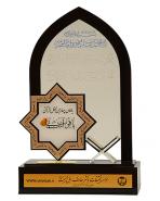 یادمان چهارمین محفل قرآنی یاقوت آسمانی؛ مؤسسه تحقیقات و نشر معارف اهل البیت علیهم السلام