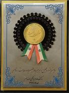 اولین جشنواره تجلیل از خیرین و واقفین عرصه سلامت استان؛ دانشگاه علوم پزشکی و خدمات بهداشتی درمانی استان اصفهان