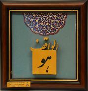 یادمان هفته وقف به خیرین و واقفین برجسته؛ اداره کل اوقاف و امور خیریه استان اصفهان