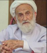 آیت الله حاج شیخ ابوالقاسم خزعلی؛ عضو مجلس خبرگان رهبری و شورای نگهبان قانون اساسی