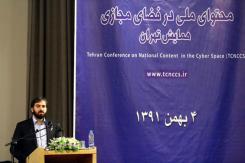 نخستین همایش محتوای ملی در فضای مجازی؛ همایش تهران؛ 1391/11/4