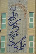 ساختمان شقایق مجموعه خوابگاه های خیریه دانشجویی حضرت جواد علیه السلام ویژه دانشجویان متاهل دانشگاه صنعتی اصفهان