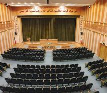 سالن اجتماعات حضرت خدیجه کبری سلام الله علیها