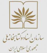 آقای سید علی فیروز آبادی؛ کارشناس سازمان اسناد و کتابخانه ملی